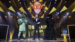 ປະກາດຮຽບຮ້ອຍແລ້ວ ໃຜເປັນຜູ້ຊະນະໃນ The Mask Singer