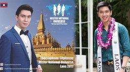 ອຸງ ທົດສະພອນ ສິດພະໄຊ ຕົວແທນຈາກປະເທດລາວເຂົ້າຮ່ວມປະກວດ Mister National Universe 2017