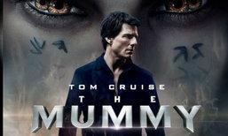The Mummy ຄອງອັນດັບ 1 ບັອກອອບຟິດທົ່ວໂລກ 2 ອາທິດຊ້ອນ ສົ່ງຜົນດີີຕໍ່ Dark Universe