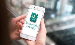 ໃຫ້ໄວ! Bizgital ເປີດໃຫ້ດາວໂຫຼດແອັບວັດຈະນານຸກົມລາວແປລາວຟຣີສຳລັບ Android ແລະ iOS ພຽງ 1 ອາທິດເທົ່ານັ້ນ