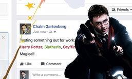 ເສກເວດມົນ! Facebook ສະຫຼອງຄົບຮອບ 20 ປີ Harry Potter ເຮັດໃຫ້ໄມ້ຄາຖາປະກົດ ພຽງແຕ່ພິມຄຳເຫຼົ່ານີ້ໃນໂພສ