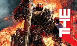 ລາຍງານຍອດລາຍຮັບ Transformers 5 ລາຍໄດ້ເປີດຕົວໜ້ອຍສຸດໃນແຟຣນໄຊ, Wonder Woman ລາຍໄດ້ເໜືອ BvS