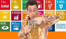 Pikotaro ເປັນຕົວແທນ ຍີ່ປຸ່ນ ຮ້ອງເພງໂຄສະນາກິດຈະກຳຂອງ UN ໂດຍໃຊ້ເພງ PPAP ເປັນຕົ້ນແບບ