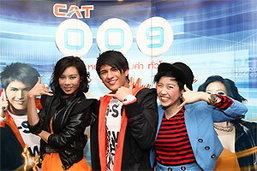 CAT 009 เปิดตัวแคมเปญ My Code ดึง ชิน-คริส-พลอย เป็นพรีเซ็นเตอร์