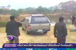 ผู้ประกาศข่าวภาษามือช่อง NBT ถูกฆ่าโหดพร้อมสามี