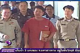 เสี่ยอู๊ดเจอคุก 5 ปี