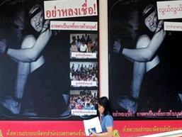 สหรัฐชี้ไทยเป็นเอเยนต์ค้ามนุษย์