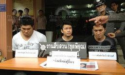 จับ 3 หนุ่มไทย ฆ่า 2 สาวลาวทิ้งห้วย หลังเบี้ยวขนยาบ้า