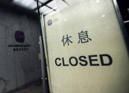 ฮ่องกงปิดตลาดหลักทรัพย์-หวั่นพายุไต้ฝุ่น