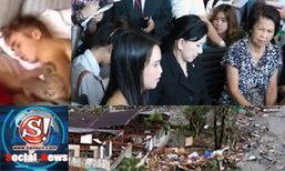 sanook! social news วันที่ 13 พฤศจิกายน 2556