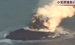ภูเขาไฟระเบิด กำเนิดเกาะใหม่กลางทะเล