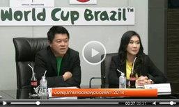 ข้อสรุปถ่ายทอดสดฟุตบอลโลก 2014