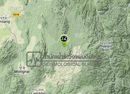 ดินไหวพม่า2.6Rห่างปางมะผ้าแม่ฮ่องสอน129กม.