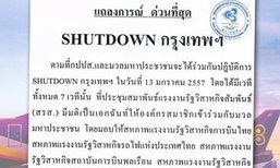 ชัดเจน! สหภาพการบินไทย ร่วมปิดกรุงเทพฯ 13 ม.ค.