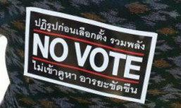 เริ่มแล้ว สติ๊กเกอร์ NO VOTE ไม่เข้าคูหา อารยะขัดขืน