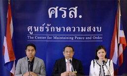 ศรส.ผุดรายการพิเศษ ภารกิจ คืนความสงบกรุงเทพฯ ทางช่อง 11-9