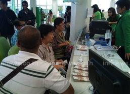 คนสนิทเพื่อนทักษิณร่วมฝากเงินธ.ก.ส.กาญจนบุรี