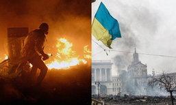 อียูนัดถกด่วน!หลังเหตุปะทะรุนแรงในยูเครน