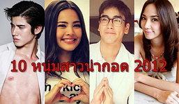 10 หนุ่มสาวน่ากอดแห่งปี 2012 ของนิตยสารสุดสัปดาห์