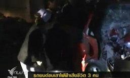 อุบัติเหตุรถยนต์ชนเสาไฟฟ้าเสียชีวิต 3 คน