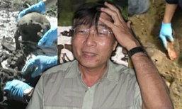 """อัยการสั่งฟ้อง """"หมอสุพัฒน์"""" พร้อม 2 ลูกชาย คดีฆ่าคนงานพม่า"""