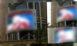 อื้อฉาว! จอทีวียักษ์กลางเมืองจีน ฉายภาพโป๊ 20 นาที
