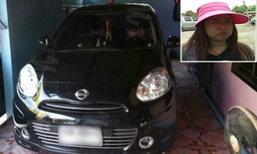 พิษคืนภาษีรถคันแรก! สาวอ่างทองกลุ้มถูกเรียกเงินคืนหลังสามีตาย