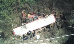 รถทัวร์อุดร-เชียงรายเสียหลัก ตกเหวด่านซ้าย ดับ 5 เจ็บ 41
