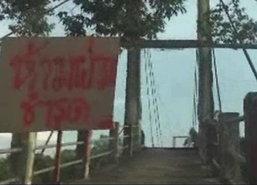 พบสะพานแขวนปราจีนชำรุด5แห่ง-งดใช้2แห่ง