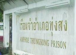นักโทษทุ่งสง นครศรีฯแหกคุกจับผู้คุมตัวประกันไปไม่รอด