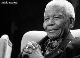 ชาวแอฟริกาใต้ทำใจสูญเสีย วีรบุรุษ