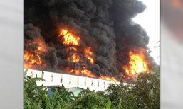 ไฟไหม้! โรงงานย่านพระราม 2 เสียงระเบิดดังเป็นระยะ