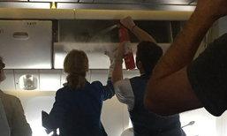 ภาพชุลมุน ไฟไหม้ช่องเก็บกระเป๋าบนเครื่อง สายการบินดัง