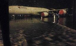 ฝนถล่มกรุง แห่แชร์สนามบินดอนเมืองน้ำท่วม เที่ยวบินดีเลย์หนัก