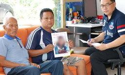 พ่อวอนสื่อตามหาลูกสาว สุดท้ายเจอเป็นศพในคลอง
