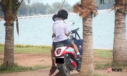 สุดฉาว..นักเรียนหนุ่มสาวโรงเรียนดัง นั่งพลอดรักไม่แคร์สื่อ หน้าหาดศูนย์ราชการสัตหีบ