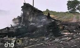 สื่อออสเตรเลียเผยคลิปวิดีโอบันทึกภาพซาก MH 17 หลังถูกยิงตกเพียงไม่กี่นาที