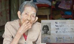 พบแม่เฒ่า 5 แผ่นดิน อายุกว่า 111 ปี แข็งแรงความจำดี