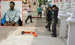 หนุ่มยิงปืนฉลองงานบวชมอบตัว เสียใจทำเพื่อนรักดับคาโบสถ์