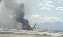 เครื่องบินบริติชแอร์เวย์ไฟลุกท่วม กลางรันเวย์ลาสเวกัส
