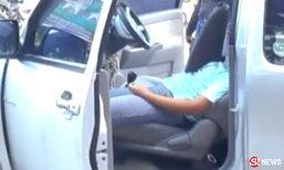 ผัวเมาจอดรถนอน ตื่นมาช็อกเจอเมียนอนตายข้างๆ