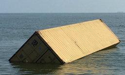 คลื่นซัดเรือบรรทุกคอนเทนเนอร์ จมน่านน้ำสมุทรปราการ