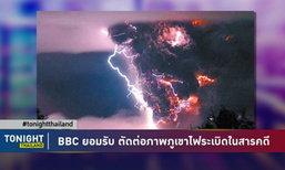 BBC ยอมรับ ตัดต่อภาพภูเขาไฟระเบิดในสารคดี