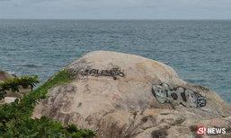 รุมจวกยับ! นักท่องเที่ยวมือบอน พ่นสเปรย์โขดหินทั่วหาดสมุย