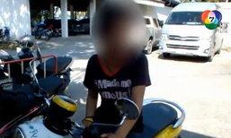 โอละพ่อ!! สาว 18 กุเรื่องถูกโจรชิงรถจยย. ที่แท้กลัวผัวรู้ชู้เอาไป