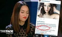 """ถล่ม IG """"บี น้ำทิพย์"""" เลือกเล่น 'เกม' ใน The Face Thailand Season 2"""