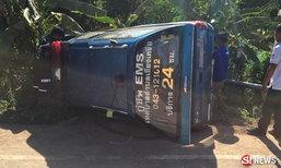 รถกู้ภัยซิ่งส่งผู้ป่วย เสียหลักคว่ำลงข้างทาง เจ็บซ้ำอีก 3