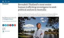 สื่อนอกวิจารณ์ รัฐบาลไทยต้องอาย กรณี 'พล.ต.ต.ปวีณ' ขอลี้ภัย