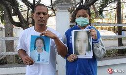 พ่อทุกข์ระทม สึกจากพระ ออกตามหาลูกสาวหายไป 6 วัน