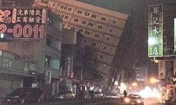 ไต้หวันแผ่นดินไหว 6.4 ตึกสูงพังถล่ม
